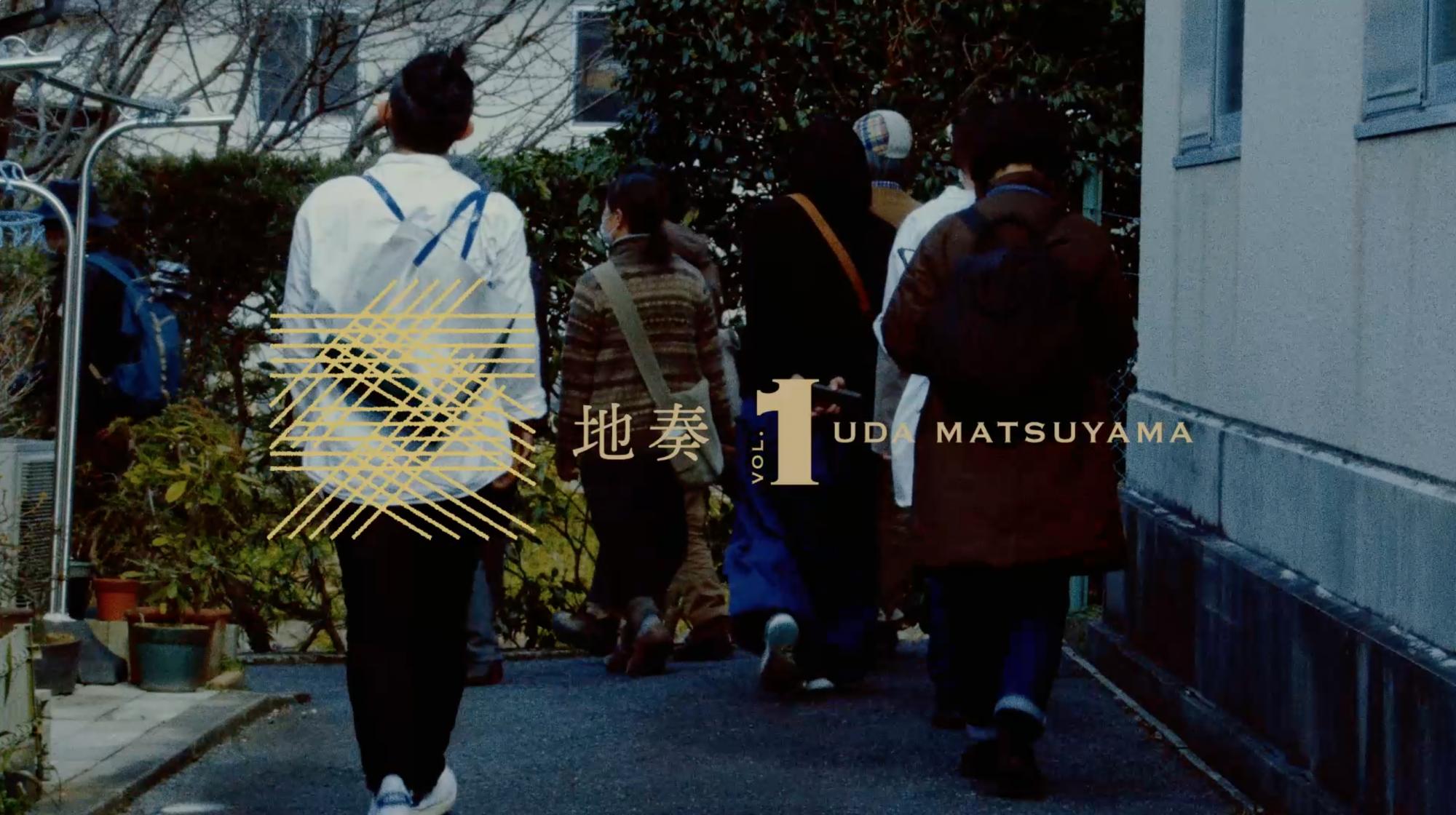 表現編 sonihouseプロジェクト「地奏 -CHISOU-」vol.1 ドキュメント映像